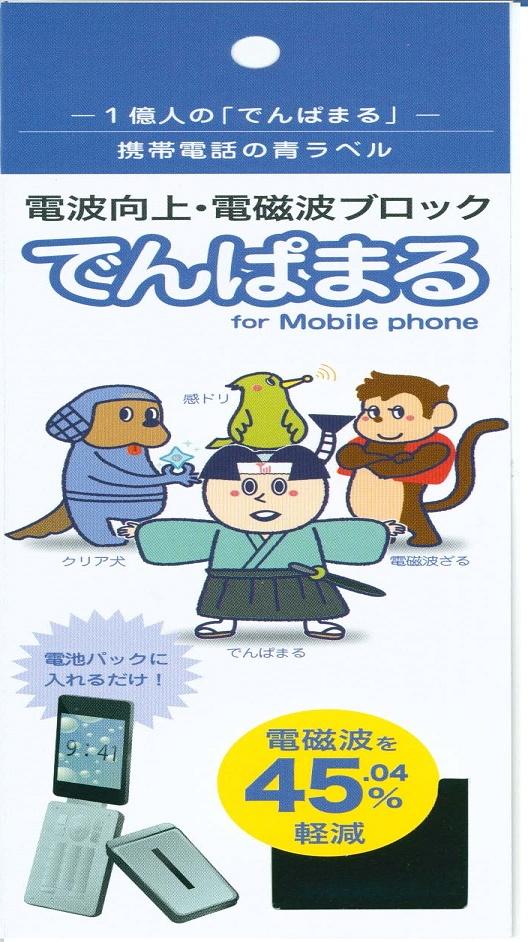 携帯電話電磁波大丈夫ですか 電波向上 高額売筋 電磁波ブロック でんぱまる 特価 携帯 送料無料