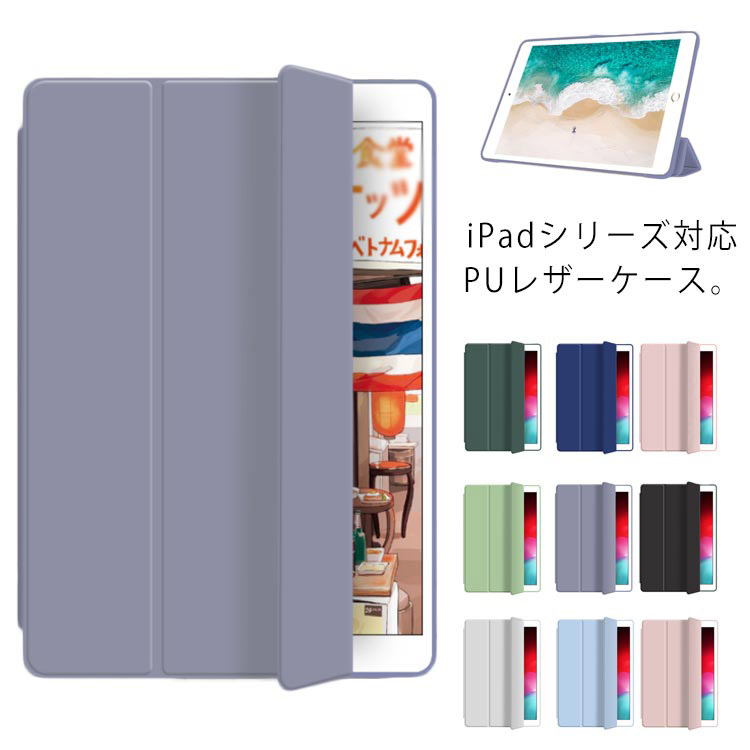 iPad10.2 第7世代 iPadシリーズ専用 ipad ケース レザー サイズ選択可能 iPad 9.7 2018第6世代 2017第五世代 半透明 傷防止 ウェイク 正規取扱店 薄型 mini4 三つ折り ソフトカバー 期間限定 軽量 オートスリープ 送料無料 三つ折りスタンド