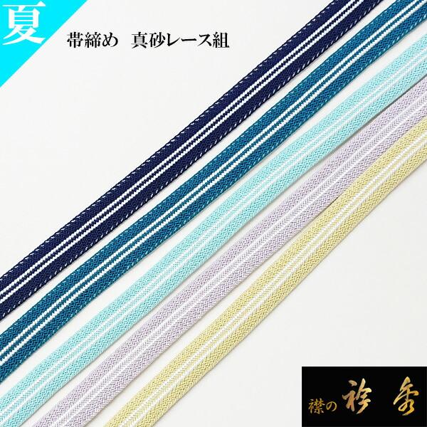 襟の衿秀謹製 帯締め おびしめ 大規模セール 真砂 当店限定販売 レース 高麗 日本製 衿秀 襟の衿秀 えりひで
