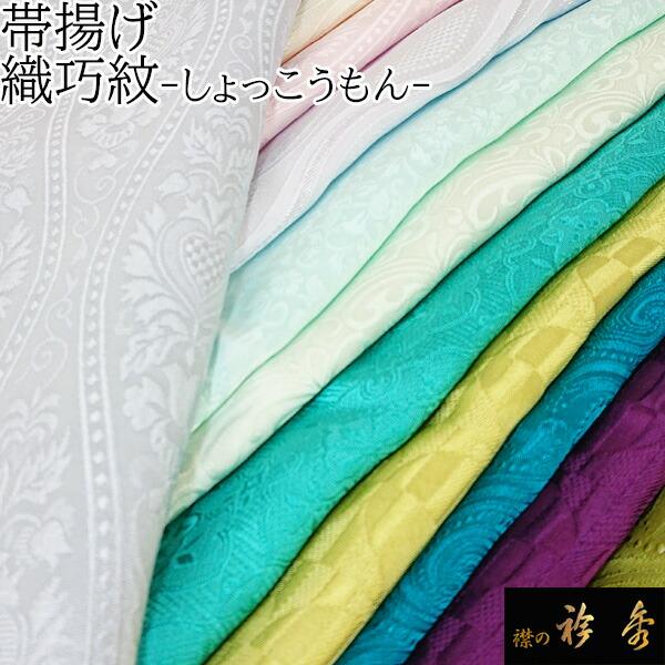帯揚 【織巧紋】 丹後 和小物 衿秀 和装小物 おびあげ 日本製 帯揚げ