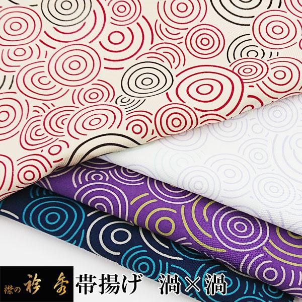 襟の衿秀謹製 帯揚げ おびあげ 渦×渦 友禅 上品 普段着 えりひで 襟の衿秀 衿秀 新作続 日本製 正絹