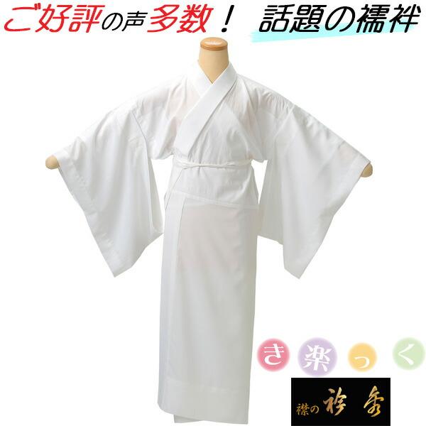 ご好評の声多数 人気の襦袢 き楽っく 襟の衿秀 年末年始大決算 和装小物 衿秀 長襦袢 白 袷 レディース S M えりひで じゅばん きらっく 正規品 襦袢 L うそつき すなお きものすなお 和小物 ローズカラー 日本製