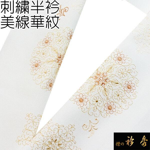 襟の衿秀 えりひで 和装 和装小物 和小物 衿秀 半衿 はんえり 刺繍 美線 華紋 正絹 日本製 和装小物 和小物