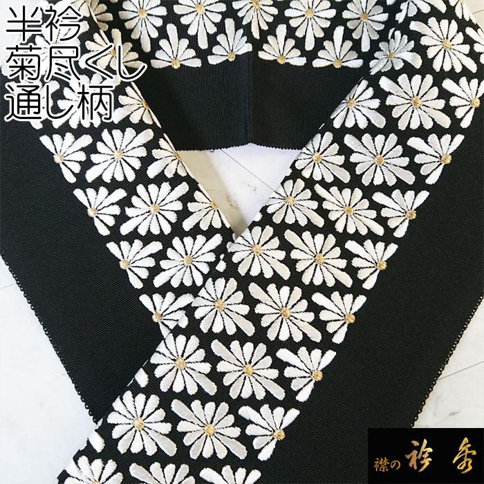 襟の衿秀 えりひで 捧呈 和装 和装小物 和小物 衿秀 半衿 オンラインショップ 刺繍 日本製 はんえり 菊 塩瀬 正絹 通し柄