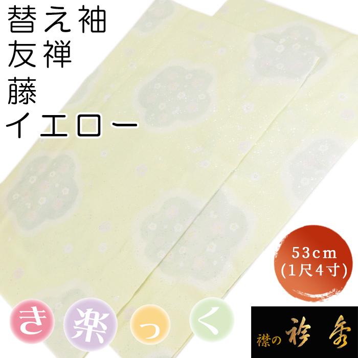 襟の衿秀 えりひで 和装 和装小物 和小物 衿秀 替え袖 替袖 かえそで マジックテープ 藤 洗える ローズカラー 1尺4寸 簡単着付け イエロー き楽っく 売り込み 即納最大半額 日本製 ポリエステル100%
