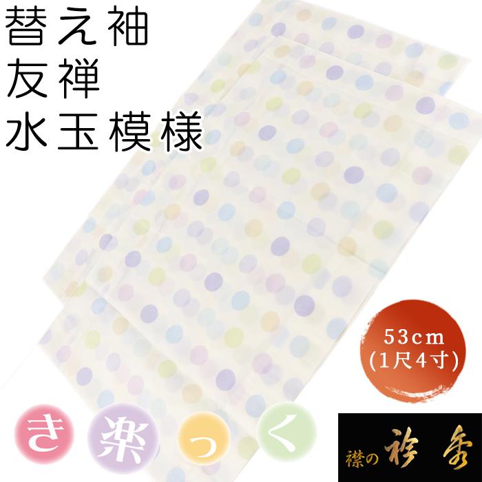 襟の衿秀 えりひで 和装 和装小物 和小物 衿秀 替え袖 替袖 かえそで ローズカラー 優先配送 簡単着付け 1尺4寸 キュプラ 大人気 き楽っく 日本製 洗える 水玉 マジックテープ
