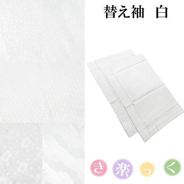 本店 襟の衿秀 えりひで 和装 和装小物 和小物 衿秀 替え袖 替袖 かえそで き楽っく 公式通販 マジックテープ ポリエステル100% 洗える 新ローズカラー 白 半無双 簡単着付け 日本製