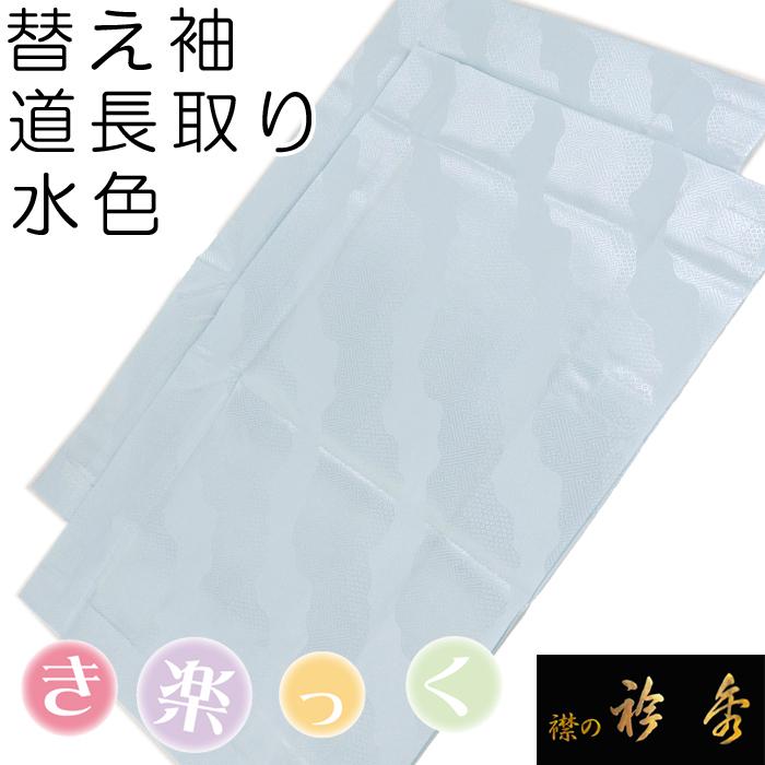 襟の衿秀 えりひで 和装 日本最大級の品揃え 税込 和装小物 和小物 衿秀 替え袖 替袖 かえそで 簡単着付け き楽っく ポリエステル 水色 マジックテープ 洗える 道長取り きらっく 日本製