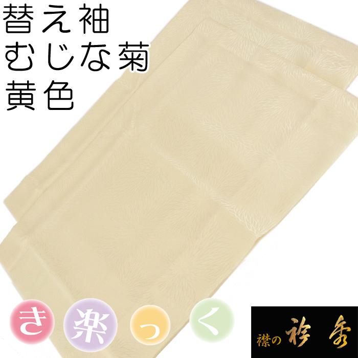 襟の衿秀 えりひで 和装 和装小物 和小物 衿秀 替え袖 替袖 かえそで きらっく むじな菊 男女兼用 ポリエステル 日本製 洗える き楽っく 簡単着付け 黄 マジックテープ マート