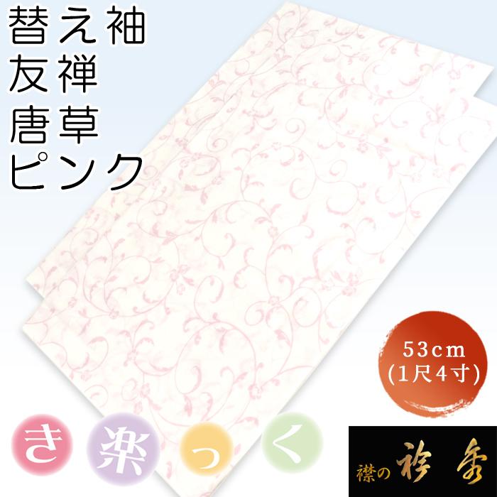 襟の衿秀 えりひで 和装 中古 和装小物 業界No.1 和小物 衿秀 替え袖 替袖 かえそで マジックテープ 唐草 き楽っく 簡単着付け 日本製 1尺4寸 キュプラ 洗える ピンク ローズカラー