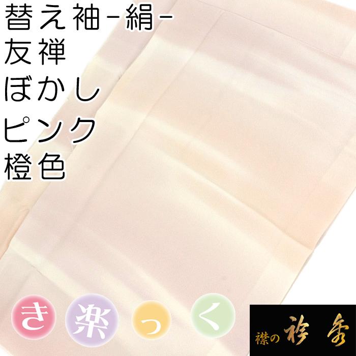 襟の衿秀 えりひで 和装 和装小物 和小物 衿秀 替え袖 替袖 かえそで 新作多数 き楽っく ぼかし 洗える 日本製 シルク 絹 簡単着付け ウォッシャブル 卸売り きらっく マジックテープ