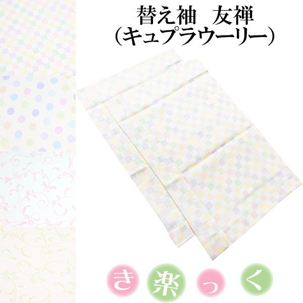 襟の衿秀 えりひで 和装 和装小物 業界No.1 和小物 衿秀 返品送料無料 替え袖 替袖 日本製 マジックテープ 洗える かえそで き楽っく 取り替え可能 友禅 新ローズカラー