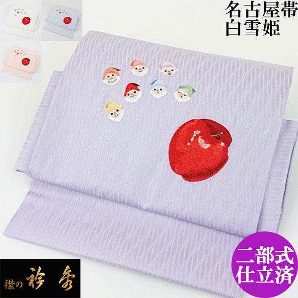超大特価 帯 名古屋帯 おび 九寸 仕立て上がり 二部式作り帯 白雪姫 七人の小人 刺繍 日本製 襟の衿秀 えりひで 衿秀, Easyファニチャー 36138c7d