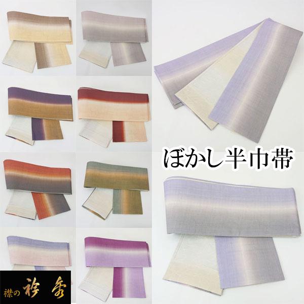 高品質 襟の衿秀謹製 半巾帯 定番 リバーシブル 正絹 日本製 ぼかし えりひで 衿秀 襟の衿秀 超歓迎された
