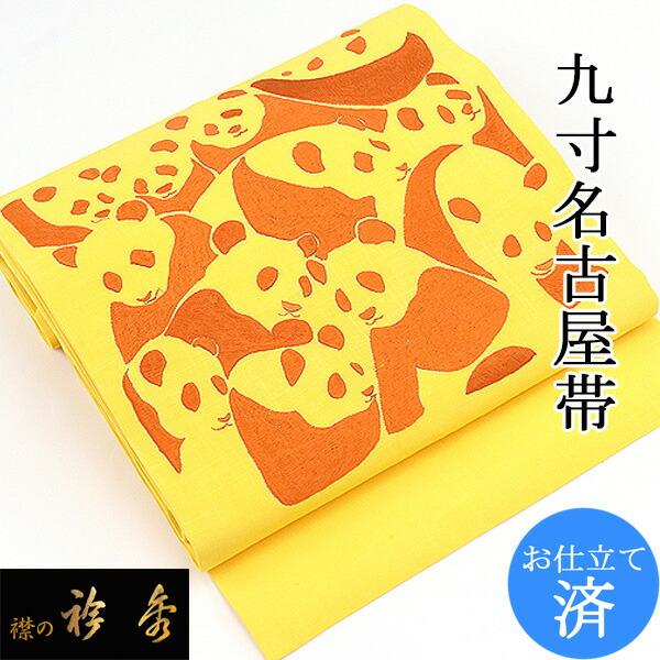 名古屋帯 九寸 仕立て上がり パンダシルエット 刺繍 イエロー 日本製 襟の衿秀