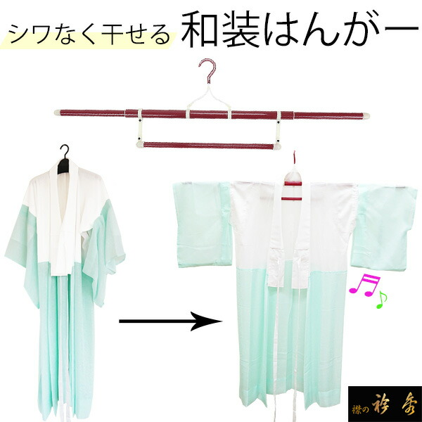 襟の衿秀 えりひで 価格 和装 和装小物 和小物 セール 特集 衿秀 和装はんがー ハンガー 着物 送料無料 消費税込み 日本製