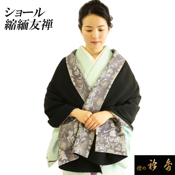 和小物 衿秀 日本製 和装 縮緬 しょーる リバーシブル 友禅 和装小物 ショール