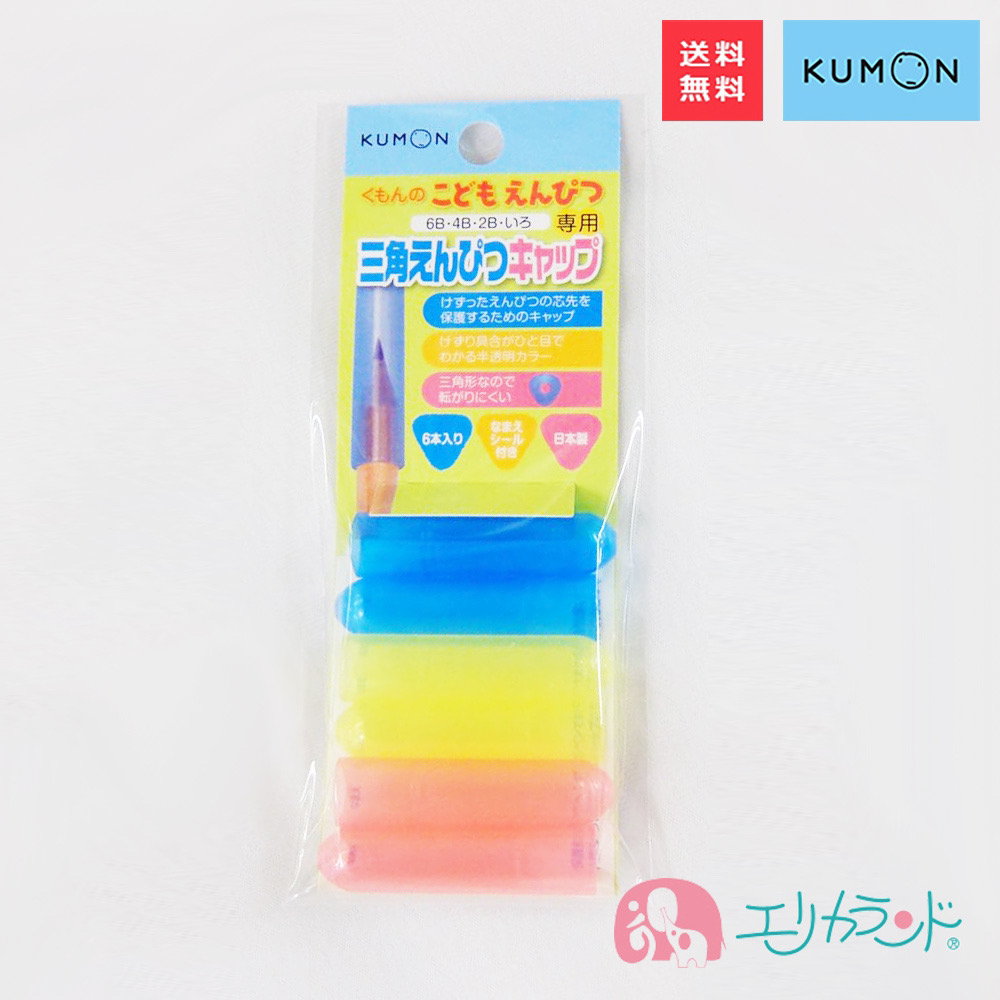 こどもえんぴつ・いろえんぴつ専用のキャップです。鉛筆の芯をしっかり保護します。6本入りでお名前シール付き♪ くもん 公文 KUMON 出版 えんぴつキャップ こどもえんぴつ・いろえんぴつ専用 3色入 6本入 ピンク イエロー ブルー 名前シール付き ネームシール 日本製 鉛筆 文房具 男の子 女の子 塾 小学校 保育園 幼稚園 準備品 卒園 ポイント消化 送料無料