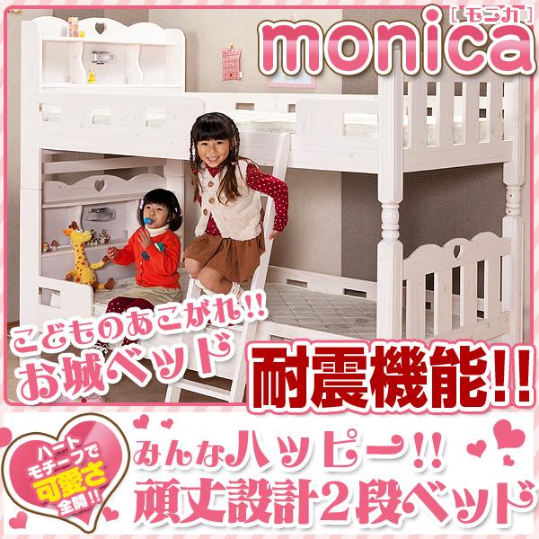 楽天市場】楽天最安挑戦☆2段ベッド モニカ (ホワイトウォッシュ