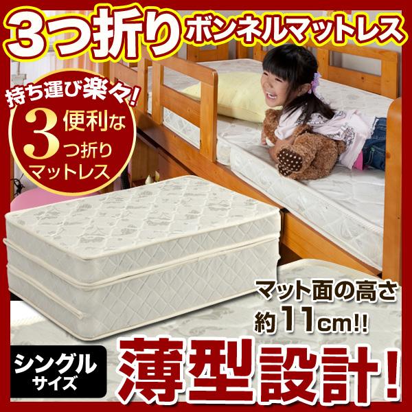 5%還元★柵付きベッドに最適! 薄型3つ折りボンネルコイルマットレス 11cm厚 (シングル) 持ち運び 薄型 ボンネルコイル 収納ベッドシングルベッド三段ベッド3段ベッドロフトベッド親子ベッド柵付ベッド 2段ベッド二段ベッド大人用子供用 10P05Apr18