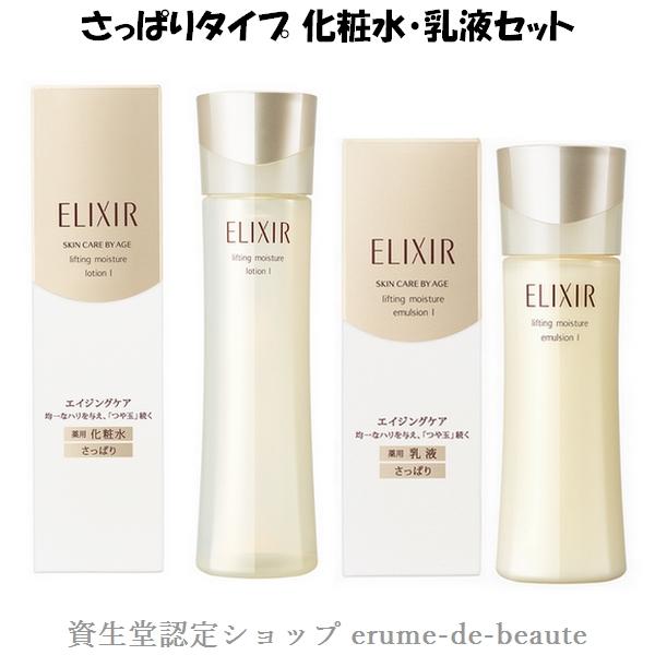 エリクシール 化粧 水