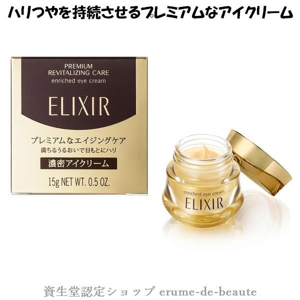 資生堂 ELIXIR enriched エリクシール エンリッチド アイクリーム CB 15g 目もと用クリーム eyecream 心地よいブーケドフルールの香り ハリ 保湿 乾燥小じわ
