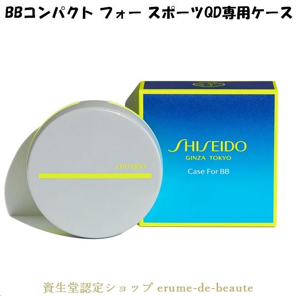 BBコンパクト専用ケース SHISEIDO Suncare 資生堂サンケア 流行のアイテム 驚きの値段で BBコンパクト 専用ケース スポーツ フォー