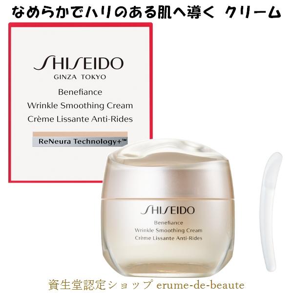 SHISEIDO Benefiance 資生堂 ベネフィアンス リンクル スムージングクリーム 50g Wrinkle smoothing Cream エイジングケア 乾燥小ジワ 保湿