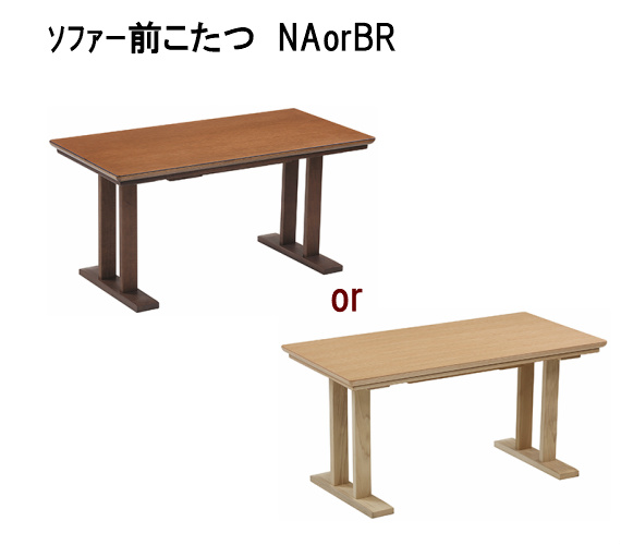 ソファー前こたつ 足腰に優しい テーブル兼こたつ NA  118cm幅