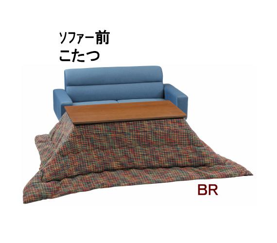 ソファー前こたつ 足腰に優しい テーブル兼こたつ BR 118cm幅 ソファー前テーブル 国産