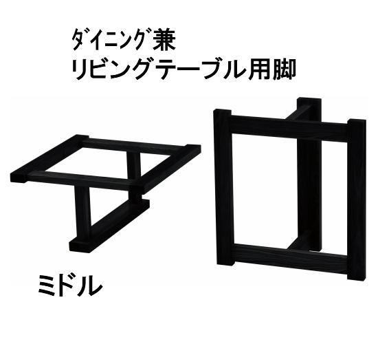 ダイニングテーブル リビングテーブル テーブル脚 一枚板 ミドルタイプ 脚 黒 ダイニング脚 (2脚セット)