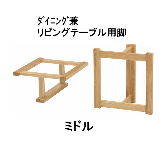 ダイニングテーブルにもリビングテーブルにも使える無垢の兼用脚 一石二鳥 (2脚セット) 送料無料 ミドルタイプ[無垢兼用脚]