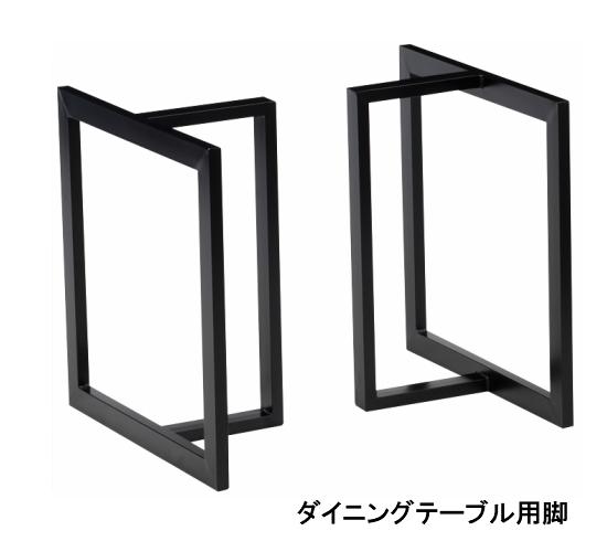 ダイニングテーブル 脚 アイアン脚 T型 鉄 (2脚セット)ダイニング脚 黒 テーブル脚 一枚板