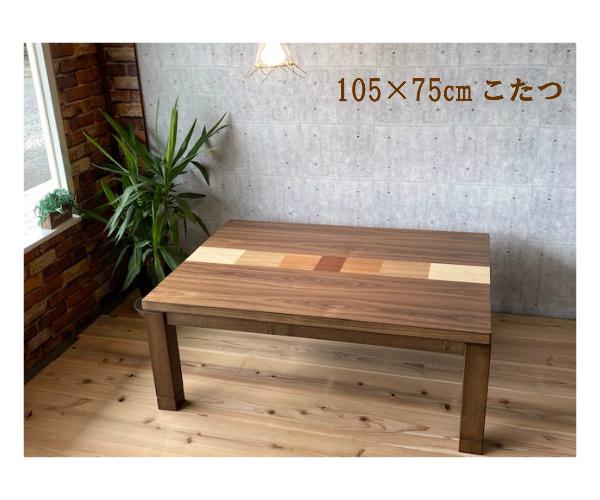 こたつ 105cmサイズ テーブル 人気 おしゃれ