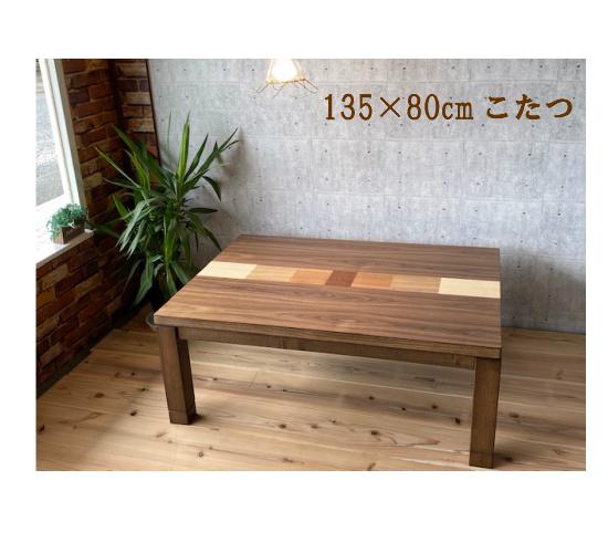 こたつ おしゃれこたつ 135cmサイズ 天然木 人気 リビングテーブル