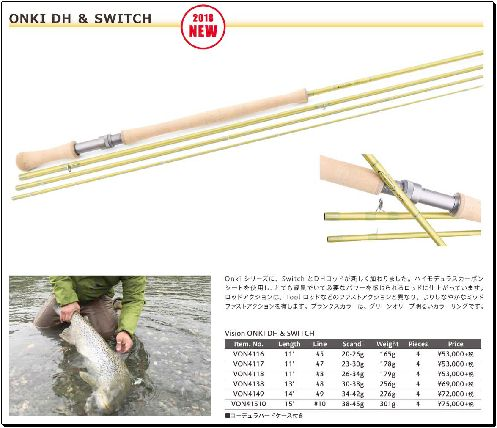 ONKI DH & SWITCH 4pcs FLY RODVON4138<ヴィジョン/VISION>