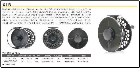 XLB-3 FLY REEL ブラック色<ヴィジョン/VISION>
