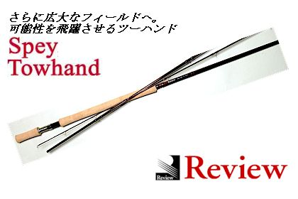TWO-HAND RX3 1512<レヴュー/Review>