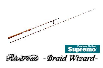 Riverous BraidWizard BW70L <スプリーモ/Supremo>