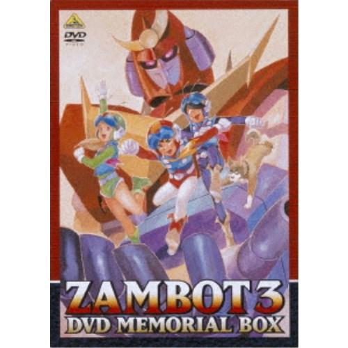 無敵超人ザンボット3 DVDメモリアルボックス 【DVD】