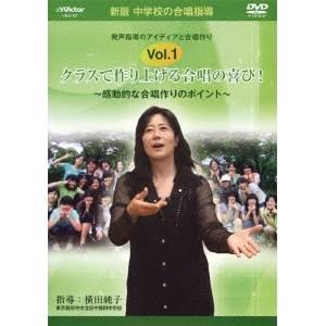 【送料無料】中学校の合唱指導 「クラスで作り上げる合唱の喜び!~感動的な合唱作りのポイント~」 【DVD】
