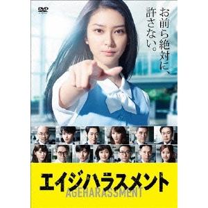 【送料無料】エイジハラスメント DVD-BOX 【DVD】