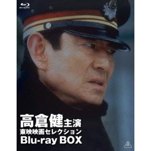 【送料無料】高倉健主演 東映映画セレクション Blu-ray BOX(初回限定) 【Blu-ray】