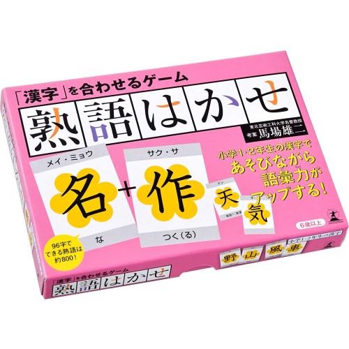 漢字 を合わせるゲーム 熟語はかせおもちゃ こども 6歳 初売り 知育 勉強 子供 超激安