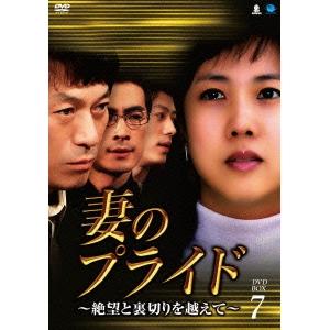 妻のプライド~絶望と裏切りを越えて~ DVD-BOX7 【DVD】