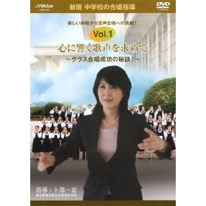 【送料無料】中学校の合唱指導 「心に響く歌声を求めて~クラス合唱成功の秘訣!~」 【DVD】