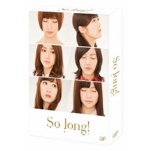 【送料無料】So long! DVD BOX 【DVD】
