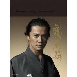 【送料無料】NHK大河ドラマ 龍馬伝 完全版 Blu-ray BOX-3(season3) 【Blu-ray】