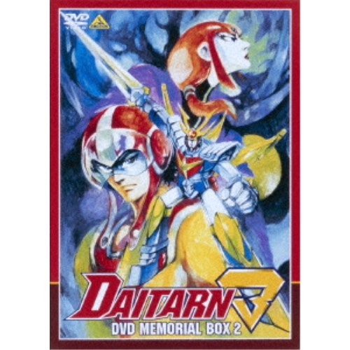 無敵鋼人ダイターン3 DVDメモリアルボックス2 【DVD】