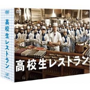 【送料無料】高校生レストラン DVD-BOX 【DVD】